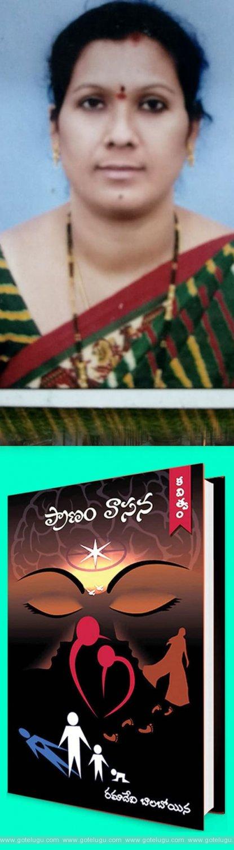 pranam vasana book review