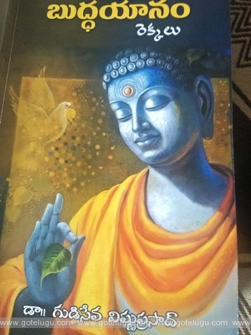buddhayanam book review
