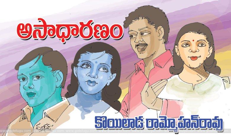 asaadhaaranam