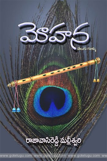 mohanaragam  book review