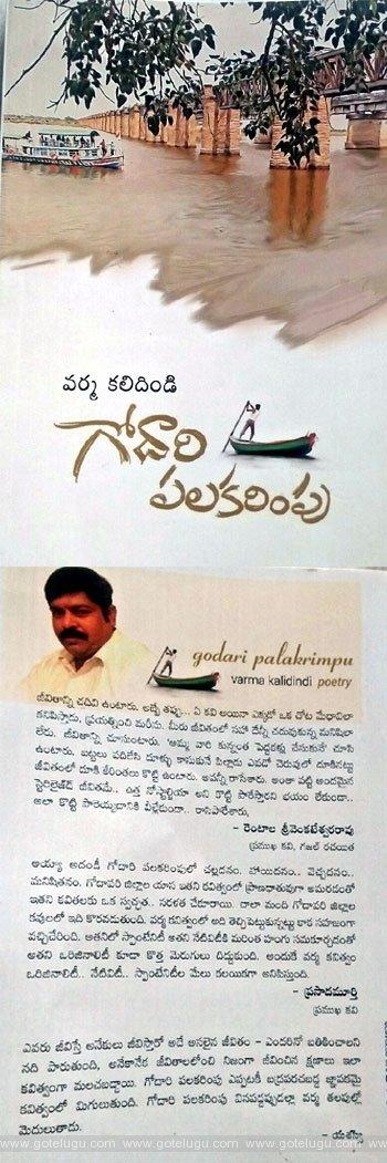 godari palakarimpu book review