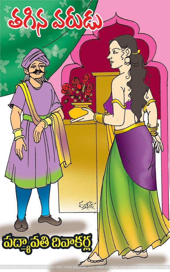 suitable bride children story