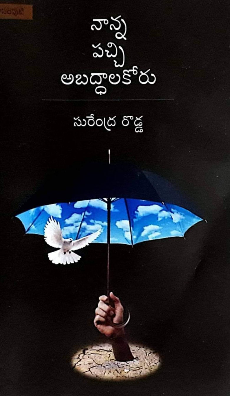 nanna pachi abaddala koru book review