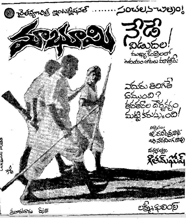 40 years for the film maa bhoomi