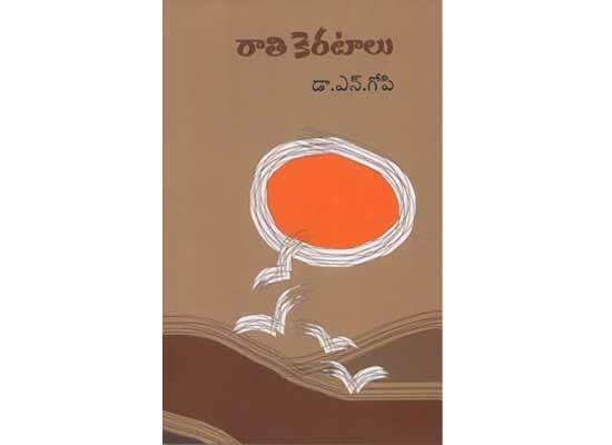 Rathi Keratalu Book Review
