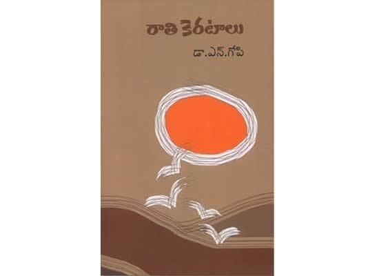 Rathi Keratalu Book Review