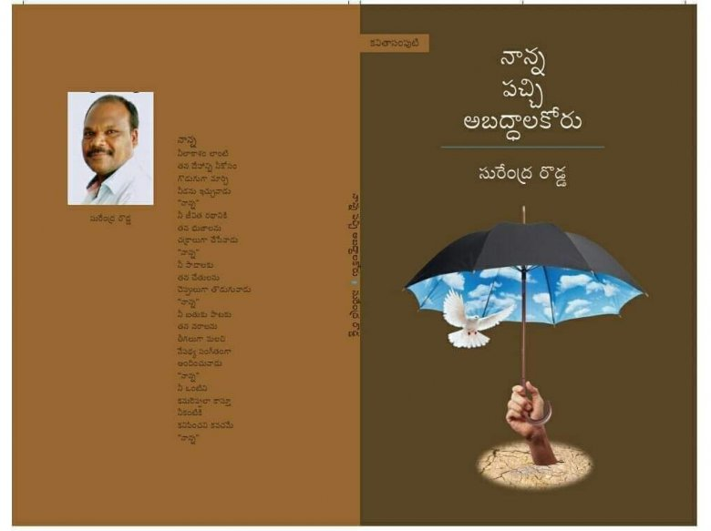 Naanna Pachi Abaddala Koru Book Review