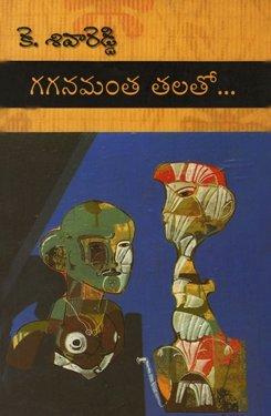 Gaganamantha Thalalo Book Review