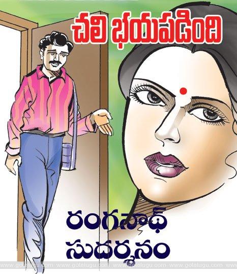 chali bhayapadindi