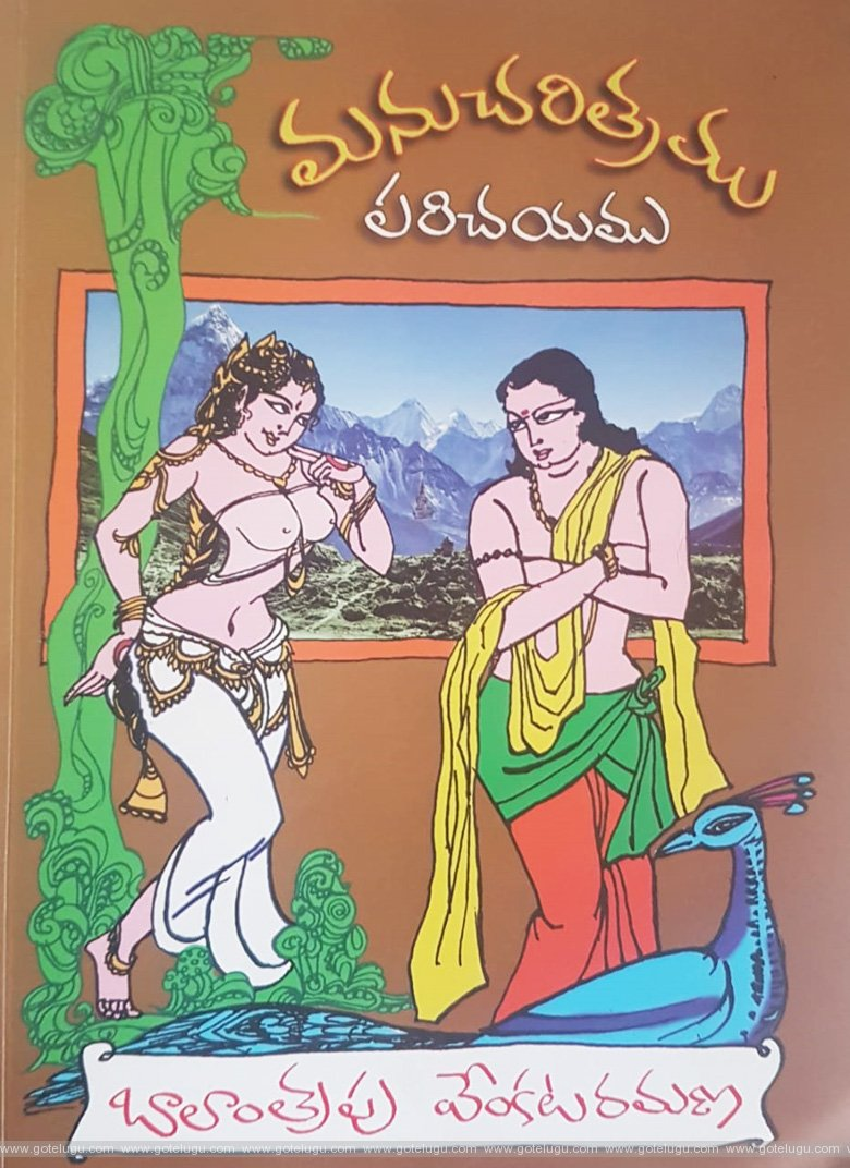 Manu Charitram - Parichayam - Book review