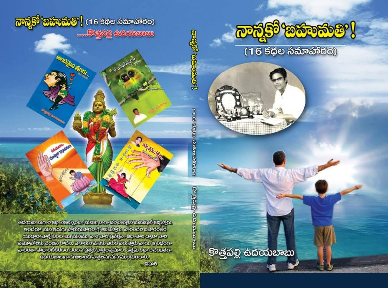 nannako bahumathi book review