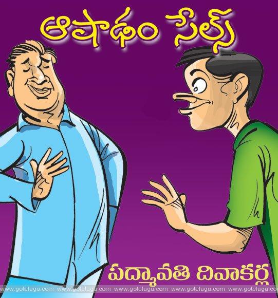 ashadam sales