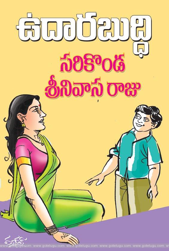 Generous mind (children's story)