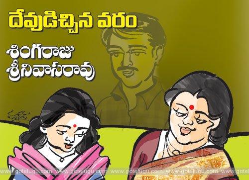 God given social story by singaraju srinivasa rao