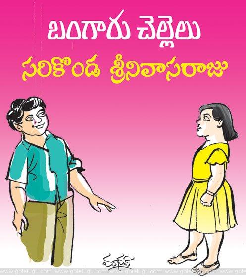 Golden Sister (Children's Story)