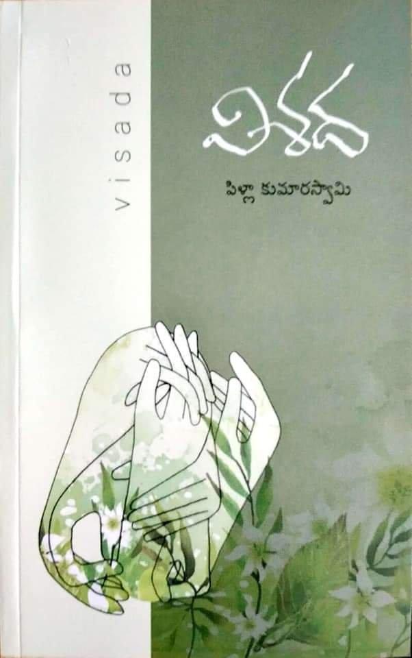 Vishada Book Review