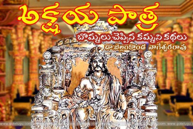 Akshaya Patra - Bommala Kathalu
