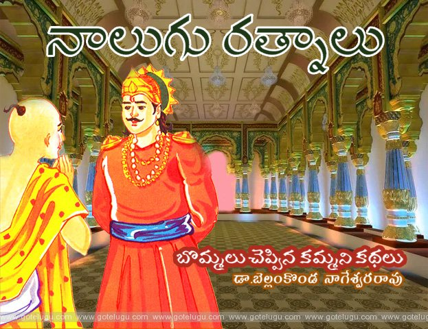 Bhojaraju Kathalu - Four Gems