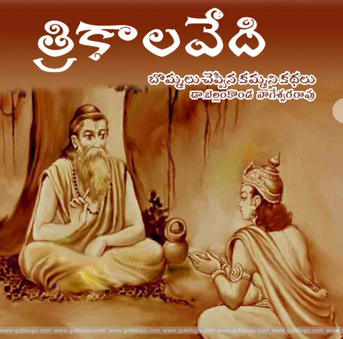 Trikala Vedi - Bhojaraju Kathalu
