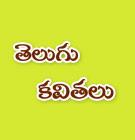 Telugu Kavitalu