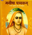 maneeshapanchakam by aadi shankaraacharya