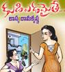 Kudi Edamaitey story by Lasya Ramakrishna