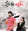 Movie Review - Prema Katha Chitram