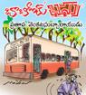 Baboi Bassu story