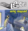 Kreeneeda Story By Aakella Sivaprasad
