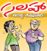Salaha story by Aakella Sivaprasad
