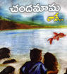 chandamama raave book review