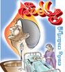 shanthamma telugu story