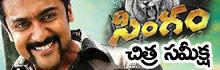 singam-yamudu2-movie review