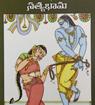 'satyabhama' book review