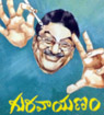 guravaayanam book review