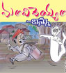 manchi dayyam telugu story