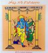 pothana gari ramayanam book review
