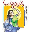 Mukkupudaka Telugu Story