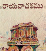 Book Review - Rayavachakamu