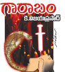 garabam telugu story by vijaya prasad