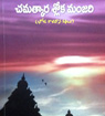 Book Review - chamatkara shloka manjari