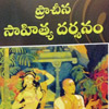 pracheena saahitya darshanam book review