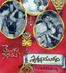 Book Review - Telugu Cinema Swarna Yugam