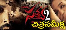 satya - 2: movie review