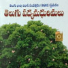 Telugu Padya Madhurimalu - book review