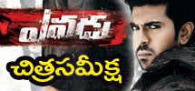 Movie Review - Yevadu