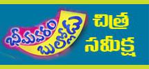 Movie Review - Bheemavaram Bullodu