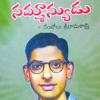 Book Review - Sammaanyudu