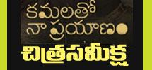 Movie Review - Kamalatho Naa Prayanam