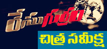 movie review Race Gurram